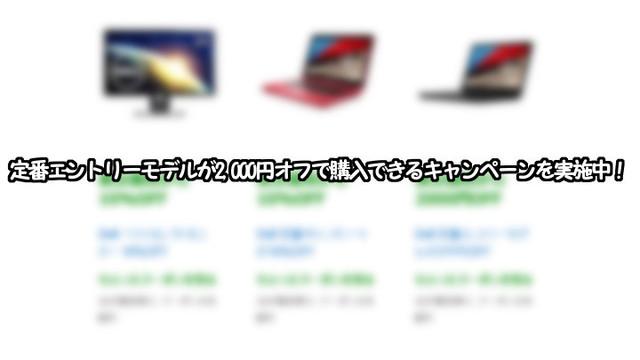 Dell ディスプレイ サムネ.jpg