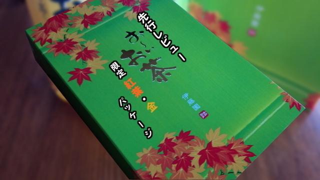 お~いお茶緑茶サムネ.jpg