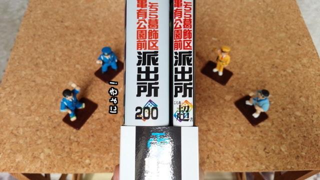 こち亀200巻 (10).jpg
