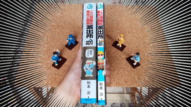 こち亀200巻 (11).jpg