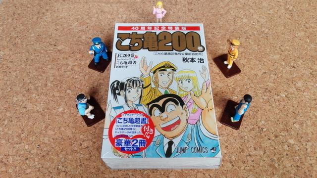 こち亀200巻 サムネ.jpg