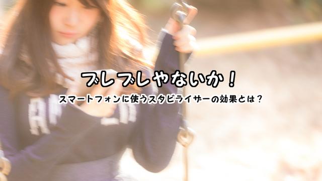 スタビライザーサムネ.jpg