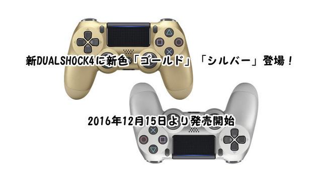 新DUALSHOCK4 サムネ (1).jpg