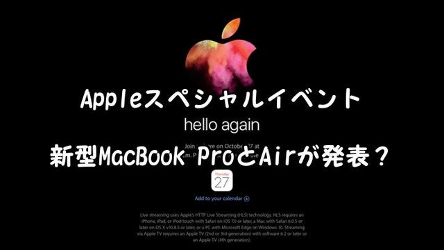 新型MacBook Air サムネ.jpg