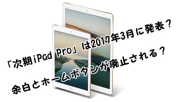 新型iPad Pro 2017年3月.jpg