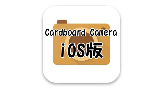 Google Cardboard iOS サムネ.jpg