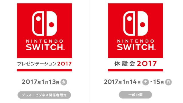 Nintendo Switch イベント.jpg