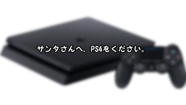 PS4 クリスマス.jpg