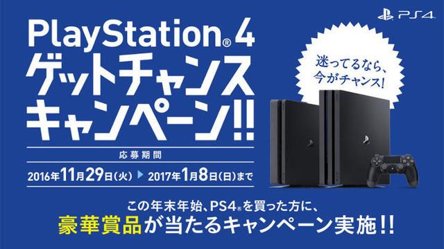 PS4 VRキャンペーン.jpg