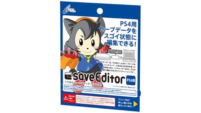 PS4用セーブエディター サムネ.jpg