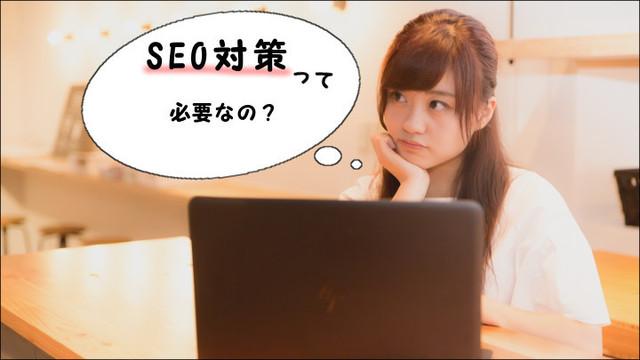 SEO対策 キーワード サムネ.jpg