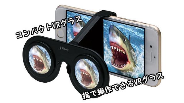 VRグラス サムネ (1).jpg