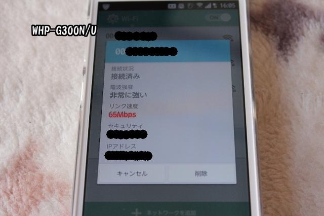 WXR-1750DHP 設定 サムネ (1).JPG