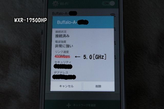 WXR-1750DHP 設定 サムネ (7).JPG