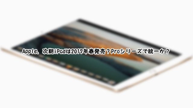 iPad Pro 2017春 サムネ.jpg