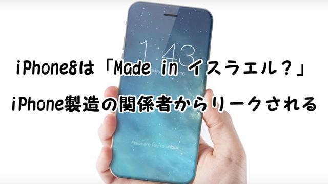 iPhone8 イスラエル サムネ.jpg