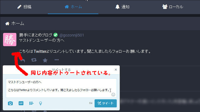 twitter for mastodon サムネ (1).jpg