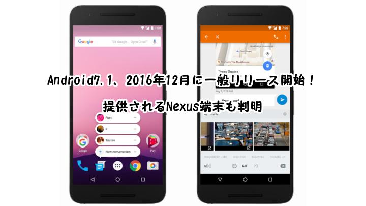 Android7.1、2016年12月に一般リリース開始!提供されるNexus端末も ...