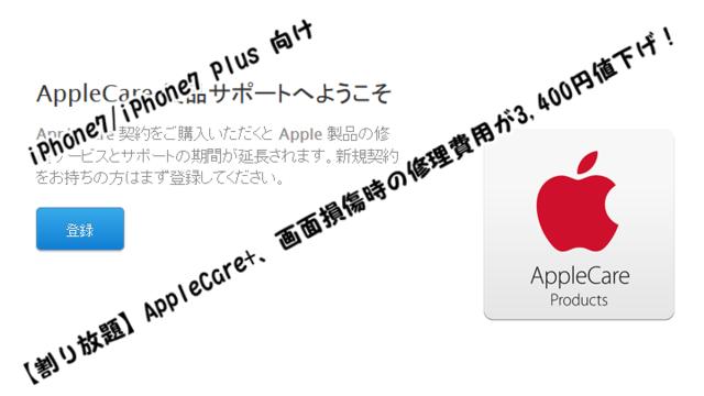 ApplCare サムネ.jpg
