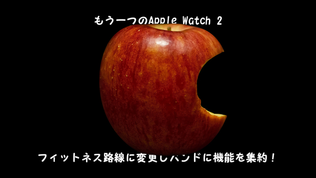 AppleWatch2サムネ.jpg