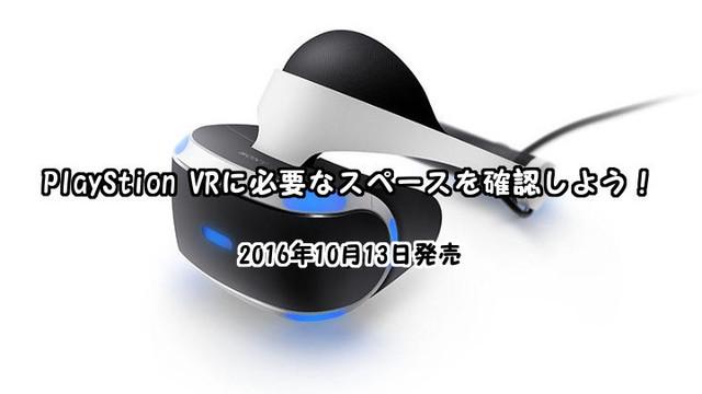PlayStation VR デザイン サムネ.jpg